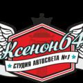 Ксенон64, Ремонт автомобильной электроники в Кировском районе