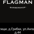 FLAGMAN barbershop , Детская стрижка в Мытищах
