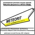 ООО Метеорит, Вендинговые услуги в Сергиево-Посадском районе