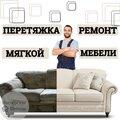 Перетяжка Мебели , Мебельные услуги в Новосибирской области