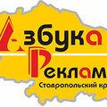 РПК Азбука Рекламы СК, Дизайн вывесок и входных групп в Ставрополе
