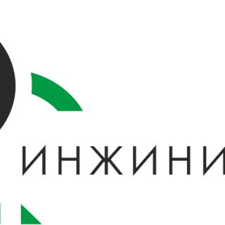 "ООО ""ДС-инжиниринг"""