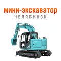 Мини-экскаватор, Производство земляных работ в Ашинском районе