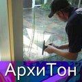 АрхиТон, Ремонт окон и балконов в Киселёвске