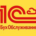 РусКонсалтинг, Услуги бухгалтера в Ленинском районе