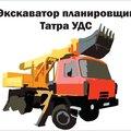 Экскаватор-планировщик: татара
