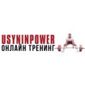 USYNINPOWER, Занятия с тренерами в Санкт-Петербурге