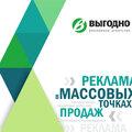 Рекламное агентство Выгодно, Фирменный стиль в Республике Крым