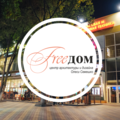"Центр архитектуры и дизайна ""Freedom"" Олеси Семешко, Подбор материалов и мебели в Костроме"