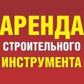 Прокат Инструмента, Болгарки в Октябрьском районе