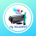 КОЛОРИТ, Заправка картриджей для принтеров в Ростове-на-Дону
