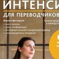 Интенсивный курс для переводчиков