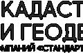 Кадастр и Геодезия, Определение порядка пользования земельными участками в Калининградской области
