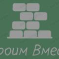 Строим Вместе , Строительство домов и коттеджей в Гродненской области