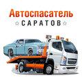 Автоспасатель, Эвакуатор для легковых авто в Петровске