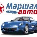 Маршал-Авто, Оценки стоимости автомобиля в Сосновском