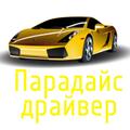 ПАРАДАЙС ДРАЙВЕР, Кузовной ремонт авто в Перми