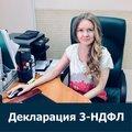 3 НДФЛ Налоговый консультант, Сдача нулевой отчетности в Санкт-Петербурге
