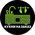 Кухни КОК, Замена столешницы кухонного стола в Ивановском округе