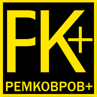 Ремковров+