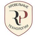 Руф Профи 63, Кровельные работы в Пензенской области