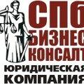 СПб-Бизнес-Консалт, Смена юридического адреса ООО в Санкт-Петербурге и Ленинградской области