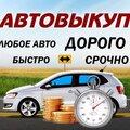 Автовыкуп_444, Разное в Белорецке