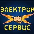 Электрик-Сервис, Ремонт кондиционеров и отопления авто в Гурьевском городском округе