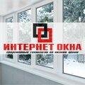 Интернет-окно.рф, Ремонт окон и балконов в Емельяново