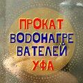 Аренда/Прокат водонагревателей