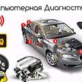 Инжектор Сервис, Промывка форсунок в Городском округе Новороссийск