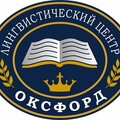 Oxford, Репетиторы по китайскому языку в Новосибирске