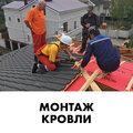 Монтаж кровли
