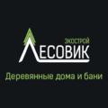 Строительная компания Лесовик Экострой, Строительство домов и коттеджей в Городском округе Ижевск