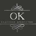 """Кадровое агентство """"ОК"""", Разное в Узловой"""