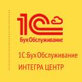 Интегра центр, Услуги бухгалтера в Удмуртской Республике