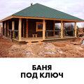 Строительство бани под ключ