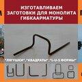 Гибкаарматуры.рф, Строительство монолитного дома в Санкт-Петербурге