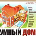 DOMOTICA VIP, Автоматизация видеонаблюдения в Москве