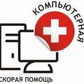 Компьютерная скорая помощь, Замена микрофона в Саратовской области