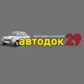 Автодок29, Ремонт авто в Архангельской области