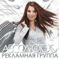 Абсолютос, Оформление витрин и мест продаж в Кемерове