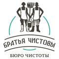 Бюро чистоты Братьев Чистовых, Услуги уборки в Учалах