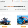 Готовый шаблон сайта по «Аренде спецтехники» и настроенная реклама в Яндекс и Google