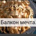 Балкон Мечта, Установка входной двери в Челябинске
