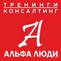 Альфа Люди, Организация бизнес-мероприятий в Калининском районе