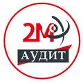 """""""2М-Аудит"""", Услуги бухгалтера в Восточном административном округе"""