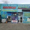 Магазин Насосы, Монтаж водоснабжения и канализации в Голубицком сельском поселении