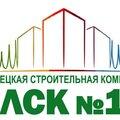 ЛСК -1, Строительство дома из бетонных блоков в Ельце