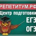 РЕПЕТИТУМ, Занятие в Городском округе Ростов-на-Дону